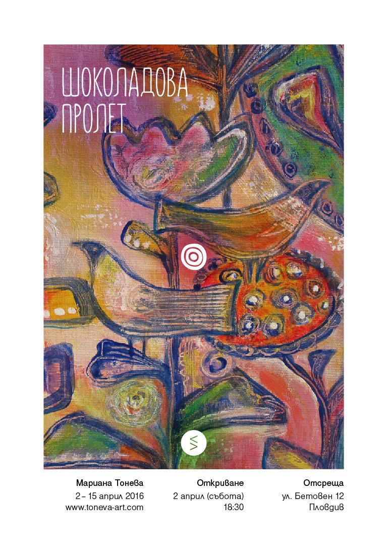 Poster for Mariana Toneva's exhibition Chocolate spring