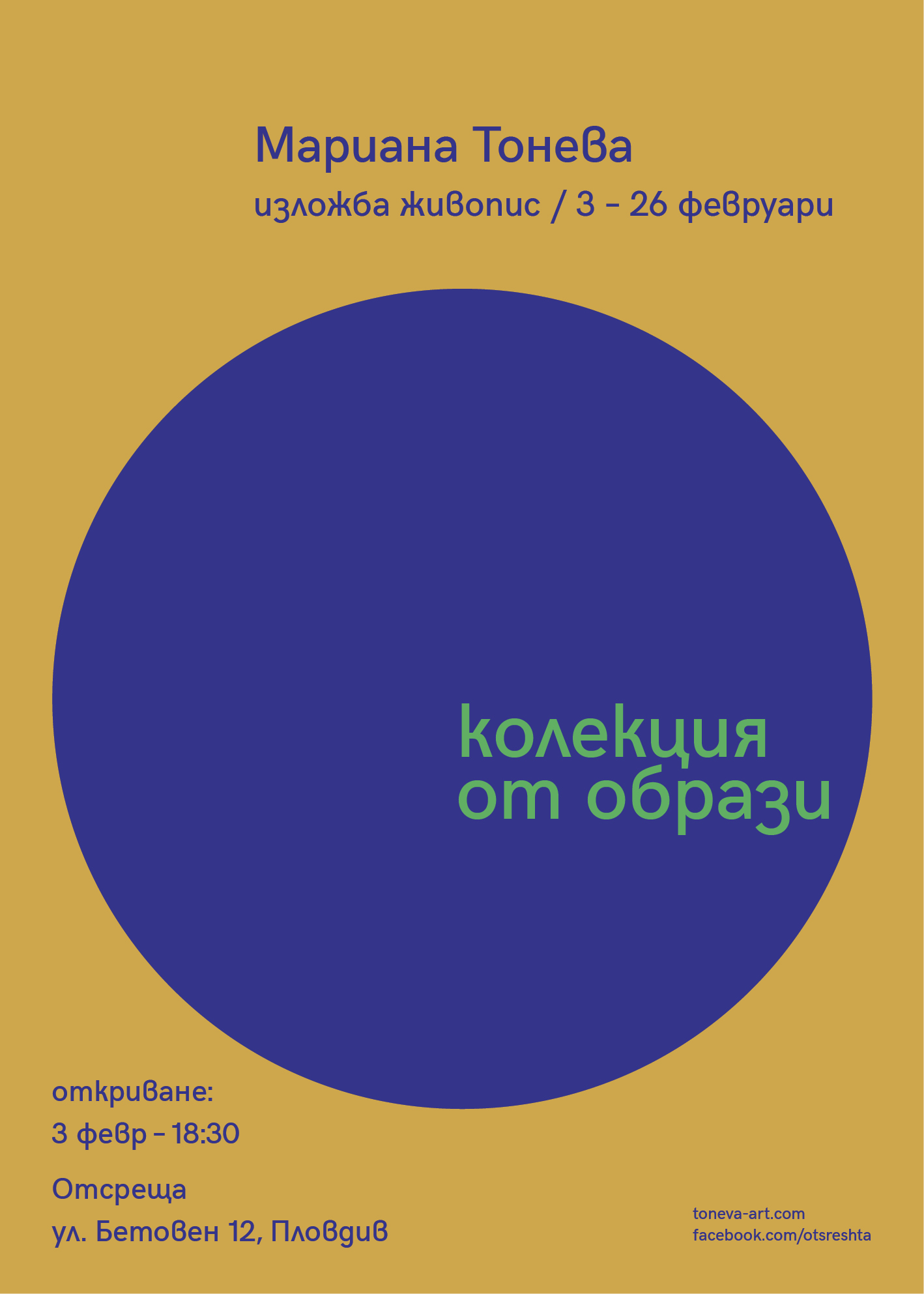 Poster for Mariana Toneva's exhibition A collection of faces